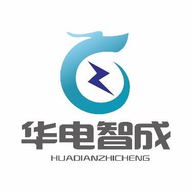 北京华电智成电气设备有限公司