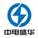 北京中电盛华电力工程设计有限公司