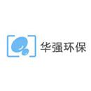 上海华强环保设备工程有限公司