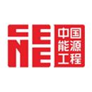 中国能源工程股份有限公司