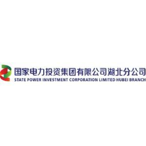 国家电力投资集团有限公司湖北分公司
