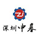 深圳市中基自动化有限公司