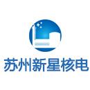 苏州新星核电技术服务亚博体育app下载安卓版