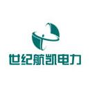 北京世纪航凯电力科技股份有限公司