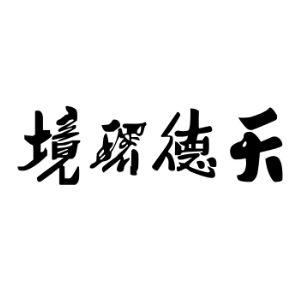 江阴天德环境工程有限公司