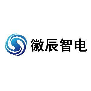 徽辰智电科技股份有限公司