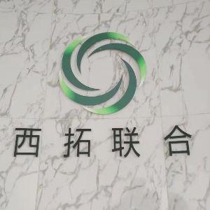 北京西拓联合环境工程有限公司