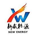 四川中亿新威能源有限公司
