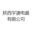 陕西宇澳电器有限公司