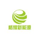 格耀新能源科技(北京)有限公司