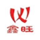 河北鑫旺工程建设服务有限公司