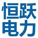 广州恒跃电力工程设计有限公司
