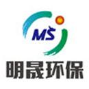 山东明晟环保科技有限公司