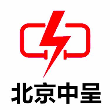 北京中呈科通防雷技术有限公司