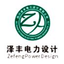 四川泽丰电力设计有限公司