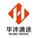 河南华沐通途新能源科技有限公司
