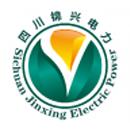 四川锦兴电力设计咨询有限责任公司