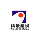 四川省科景建设工程有限公司