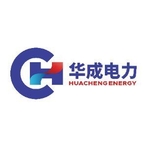 珠海华成电力设计院股份有限公司