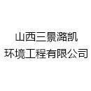 山西三景潞凯环境工程有限公司