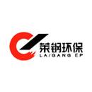 山东莱钢节能环保工程有限公司