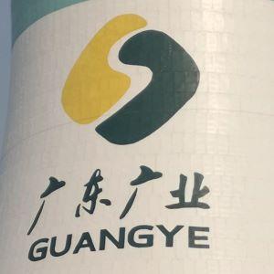 石家庄市冀粤生物质能发电有限公司