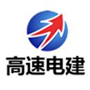 江西省高速电建新能源有限责任公司