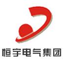 河南恒宇电气集团有限公司
