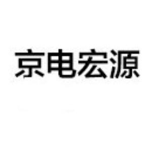 北京京电宏源电力设备技术有限公司