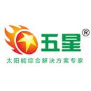 广东五星太阳能股份有限公司
