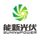 江苏能新光伏科技有限公司
