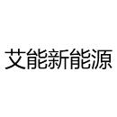 扬州艾能新能源冠br88体育