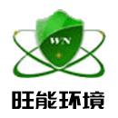 旺能环境股份有限公司