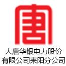 大唐华银电力股份有限公司耒阳分公司