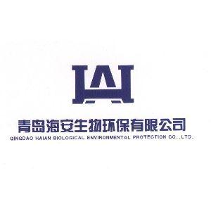 青岛海安生物环保有限公司