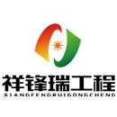 四川祥锋瑞建设工程有限公司