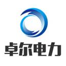 济南卓尔电力科技有限公司