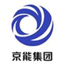 江西宜春京能热电有限责任公司