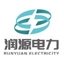 河南润源电力实业有限公司