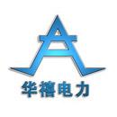 山西华禧电力工程有限公司