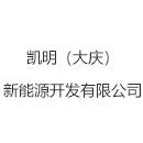 凯明(大庆)新能源开发有限公司