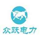 内蒙古众跃电力有限公司