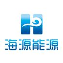 深圳市海源能源科技有限公司