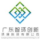 广东智环创新环境科技有限公司