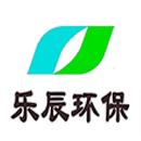 山东乐辰节能环保科技有限公司