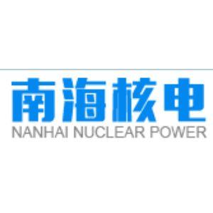 深圳市南海核电技术有限公司