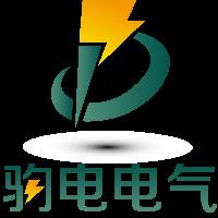 上海驹电电气科技有限公司