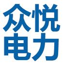 南昌众悦电力工程设计有限公司