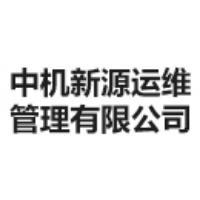 中机新源运维管理有限公司