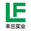 珠海市丰兰实业有限公司
